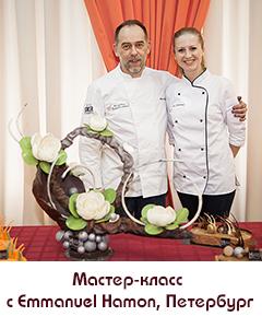 Master-class with Emmanuel Hamon