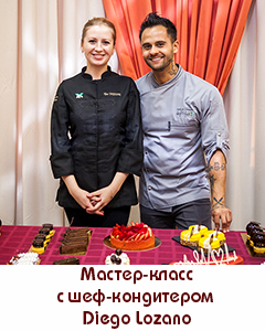 Master-class with Chef-patissier Diego Lozano