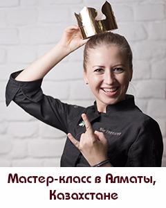 Мастер-класс в Алматы